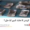 Antikorrupsjonskurset – nå også på urdu!