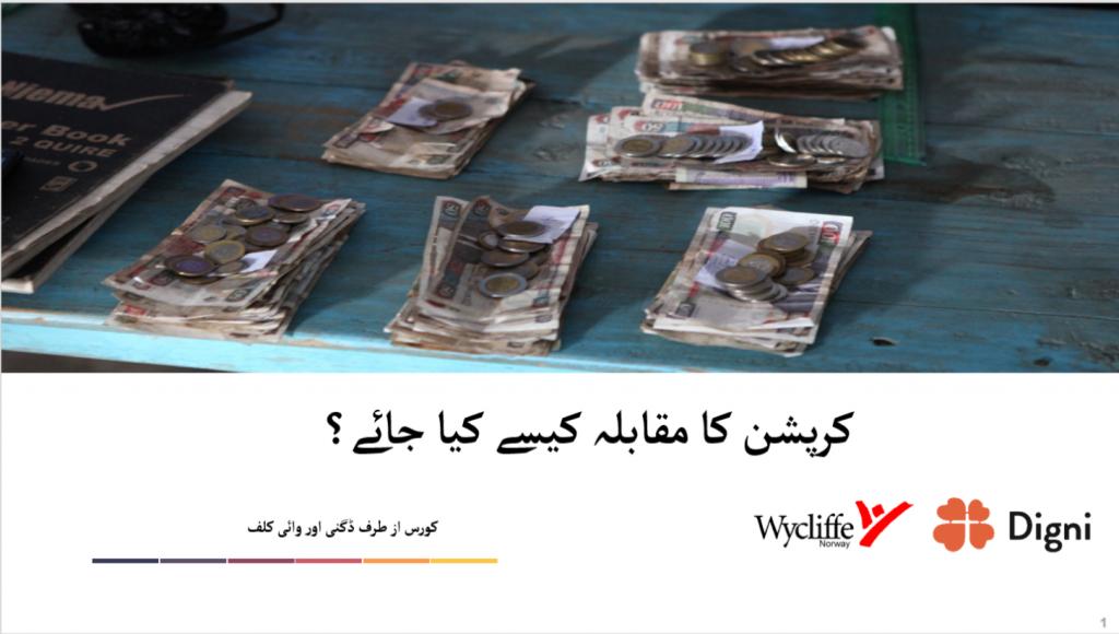 2016-antikorrupsjon-urdu